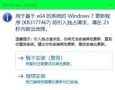 windows更新安装
