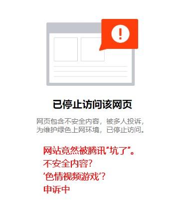 腾讯坑网站