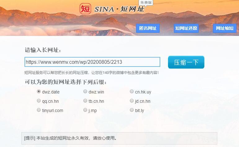 短网址生成工具网站