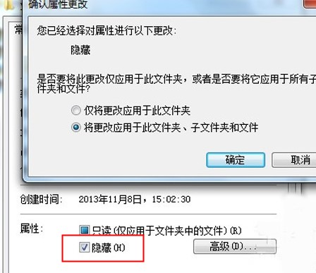 windows系统隐藏文件