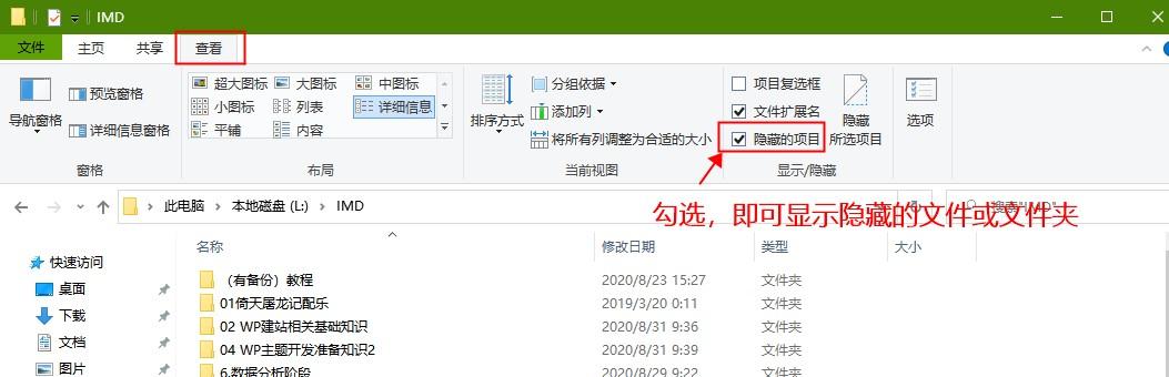 win10隐藏或显示文件设置