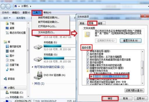 winXP及win7隐藏或显示文件设置