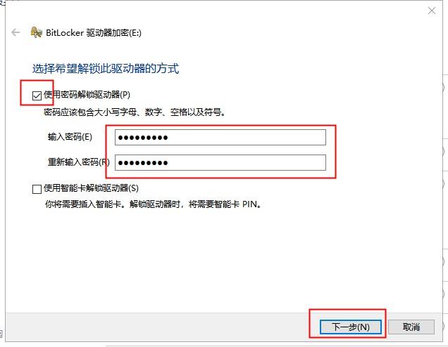 使用密码解锁驱动器