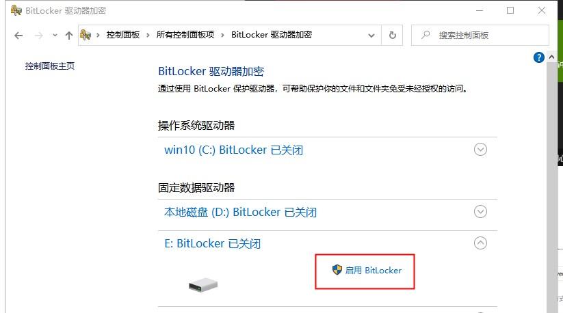 启用 BitLocker