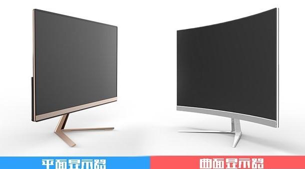 平面与曲面显示器
