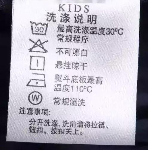 服装标签上的洗涤标识