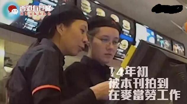 郑艳丽在麦当劳工作