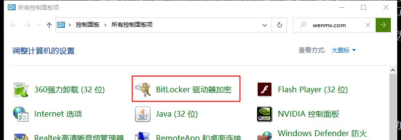 BitLocker 驱动器加密