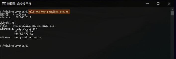 nslookup指令