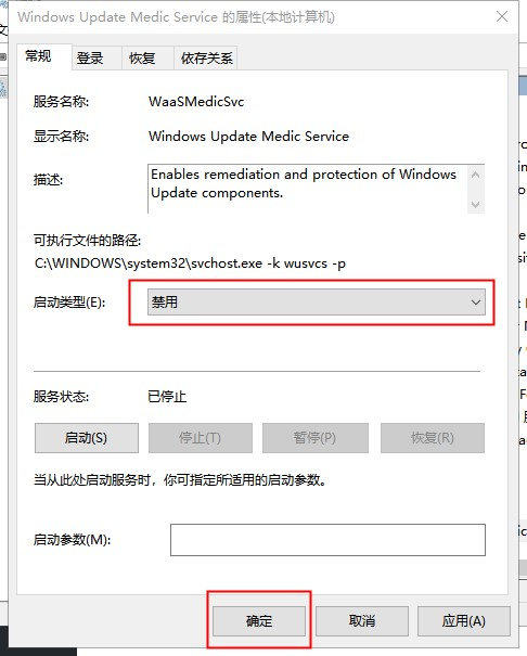 Windows Update Medic Service 的属性设置