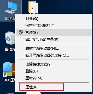 此电脑属性选项