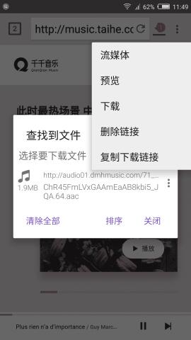 在线音乐下载(安卓)