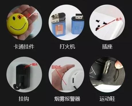 伪装的偷拍设备1