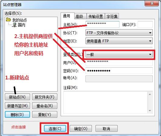 FTP软件连接站点步骤2