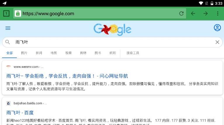 翻墙用谷歌搜索
