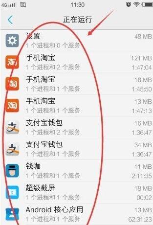 手机后台运行的app