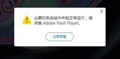 修复Adobe Flash Player提示