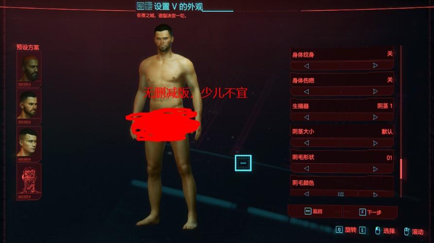 赛博朋克2077调整角色