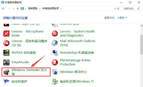 Windows Defender防火墙