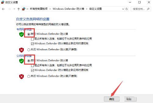 启用或关闭 Windows Defender防火墙