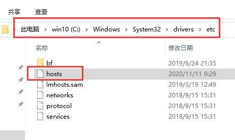 host文件路径