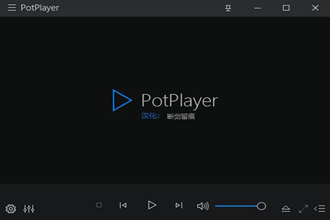 PotPlayer界面