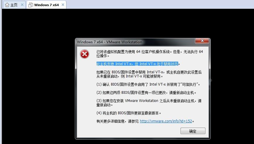 VMware虚拟机错误提示