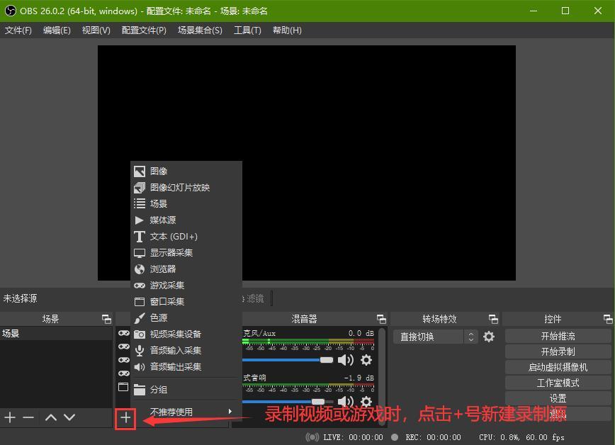 OBS-Studio录制视频