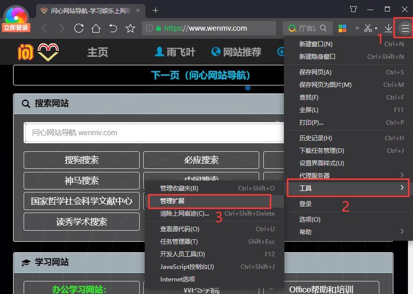 360极速浏览器扩展插件管理