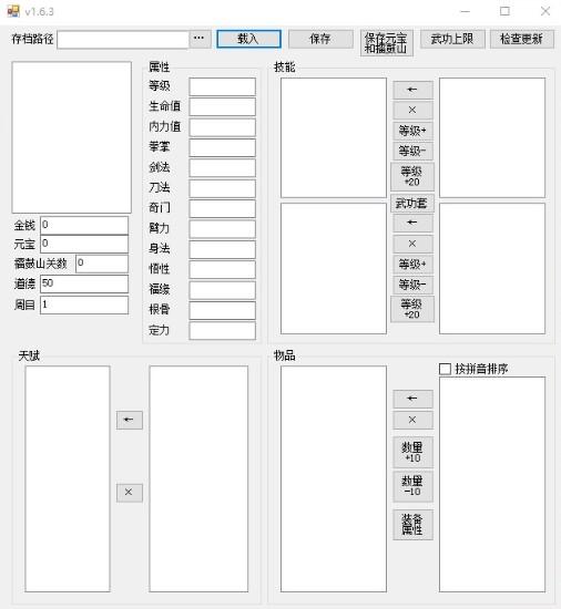 金庸群侠传Xpc版修改器截图