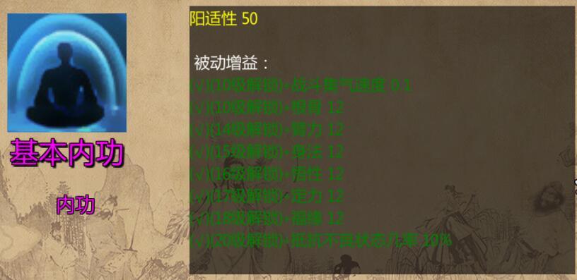金X游戏中所显示的基本内功