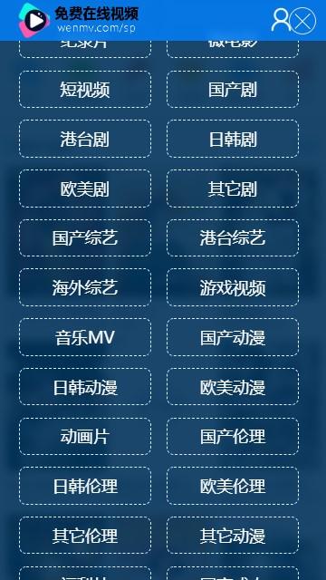 手机端-网站分类菜单