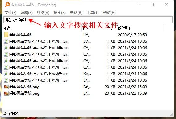 Everything软件使用截图