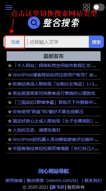 整合搜索手机搜索说明