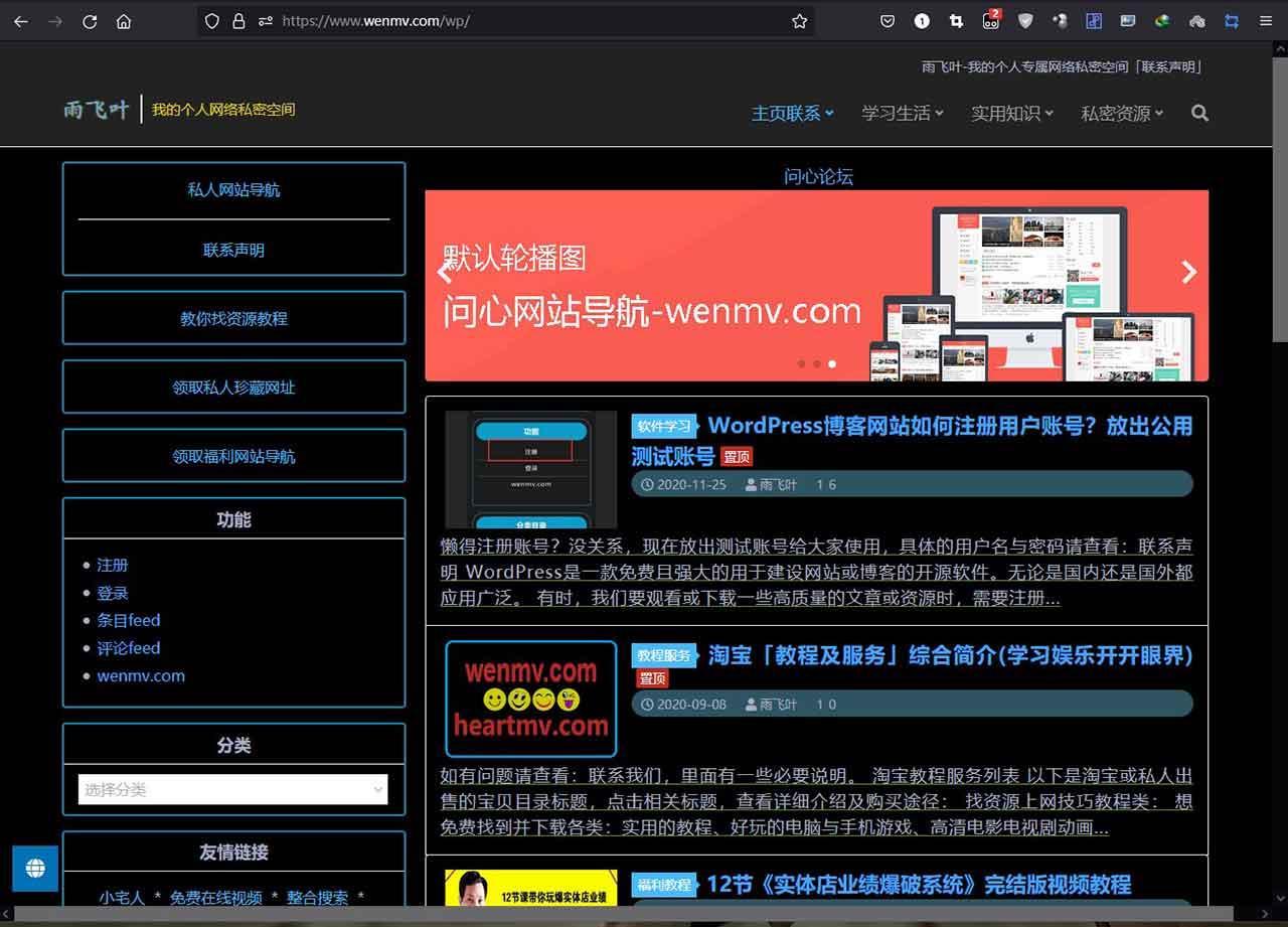 DUX主题电脑显示样式