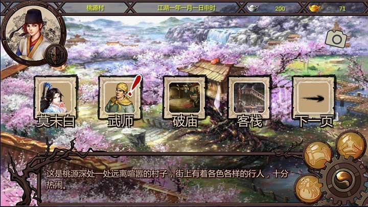 金庸群侠传X群芳谱截图5