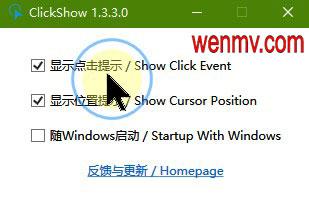 鼠标波纹特效小工具ClickShow设置